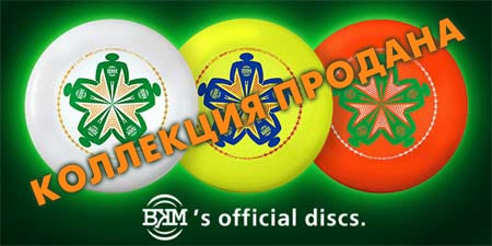 BKM's official discs